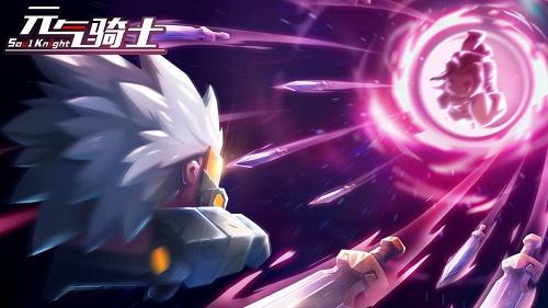 元气骑士无敌版最新版下载-元气骑士无敌版最新版免费下载