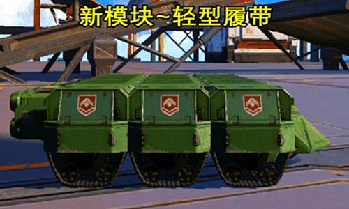 重装上阵轻型履带下载-重装上阵最新轻型履带下载
