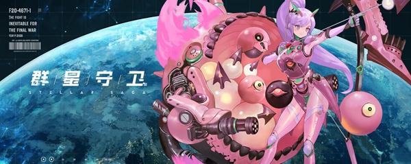 群星守卫手游下载-群星守卫StellarSaga安卓版手游下载
