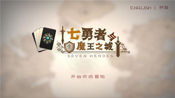 七勇者与魔王城手游下载-七勇者与魔王城最新安卓版下载