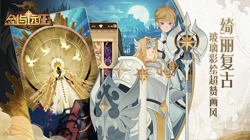 剑与远征电脑版下载-剑与远征电脑版正式下载