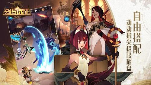 剑与远征安卓版下载-剑与远征安卓版免费下载