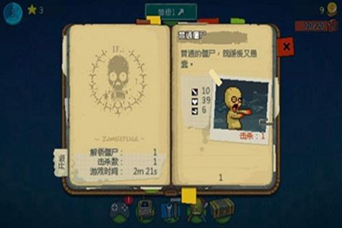 死亡突围僵尸战争2.9.0版本下载-死亡突围僵尸战争2.9.0内购版下载