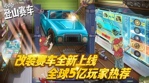 登山赛车中文版下载-登山赛车中文版手机下载安装