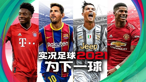 实况足球网易版2021下载-实况足球网易版2021最新版下载