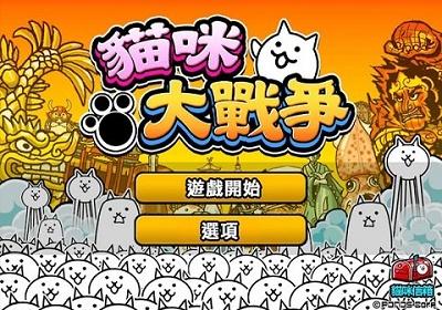 猫咪大战争无限罐头无限金币无限经验版免费下载
