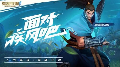 英雄联盟手游版最新版下载-英雄联盟手游版最新版安卓下载