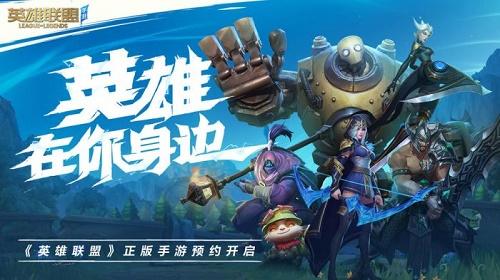 英雄联盟手游内测版游戏安卓下载-英雄联盟手游内测版游戏安卓免费下载