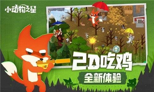 小动物之星中文版下载-小动物之星中文版安卓下载