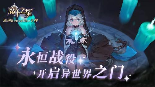 魔卡之耀下载-魔卡之耀最新预约版下载