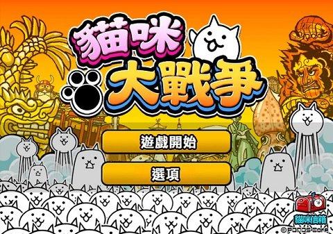 猫咪大战争最新版下载手机版-猫咪大战争最新版手机版安卓下载