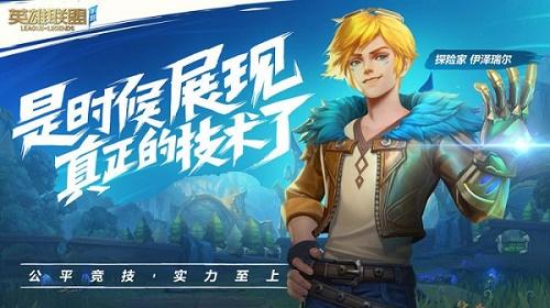 英雄联盟手游版下载中文-英雄联盟手游版中文最新下载