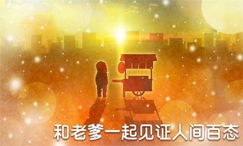 关东煮店人情故事4下载-关东煮店人情故事4最新安卓版下载