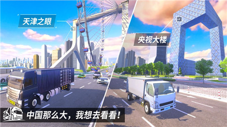 中国卡车之星全解锁车辆版下载-中国卡车之星全解锁车辆版最新下载