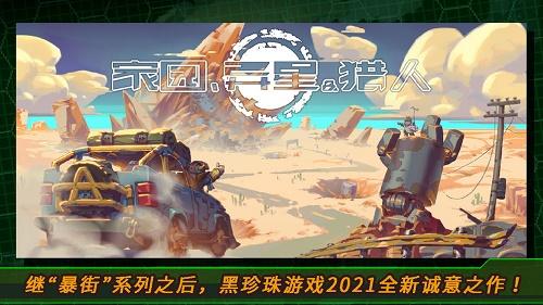家园异星与猎人游戏下载-家园异星与猎人最新预约版下载