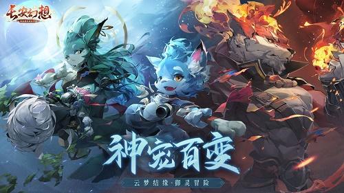 长安幻想游戏下载-长安幻想最新预约版下载