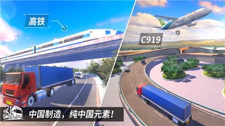 中国卡车之星全地图下载-中国卡车之星全地图最新版免费下载