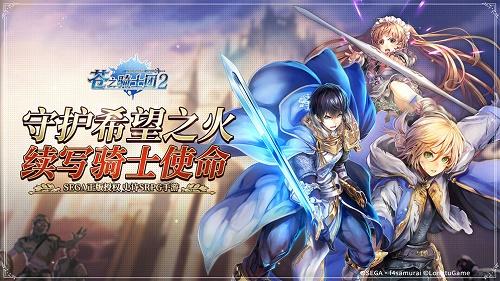 苍之骑士团2兴旺xw188下载-苍之骑士团2最新安卓版下载