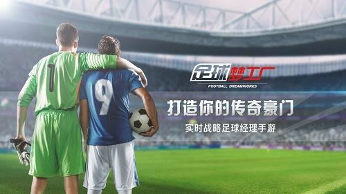 足球决游戏下载-足球决最新安卓版免费下载