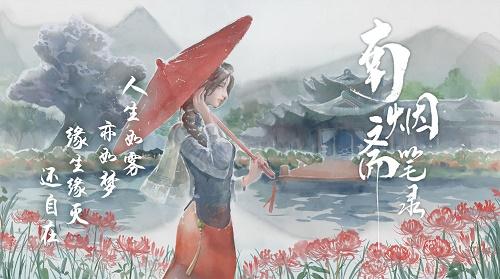 南烟斋笔录游戏下载-南烟斋笔录最新版安卓免费下载