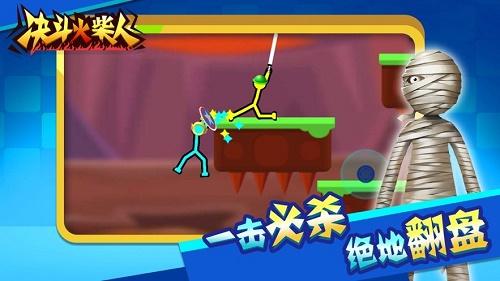 决斗火柴人正式版下载-决斗火柴人正式版最新免费下载