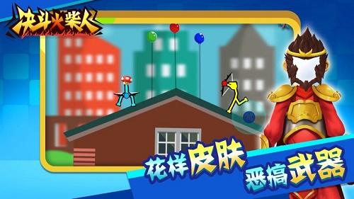 决斗火柴人至尊版下载-决斗火柴人至尊版安卓免费下载