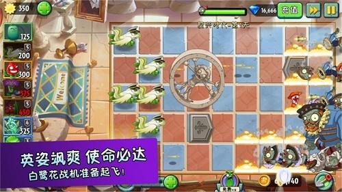 植物大战僵尸2最新版下载-植物大战僵尸2最新版安卓免费下载