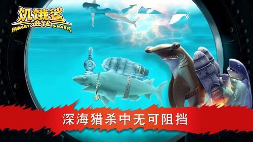 饥饿鲨鱼进化2021版下载-饥饿鲨鱼进化2021版最新安卓下载