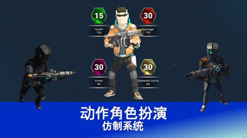 未来世界射击游戏下载-未来世界射击v1.47最新版安卓免费下载