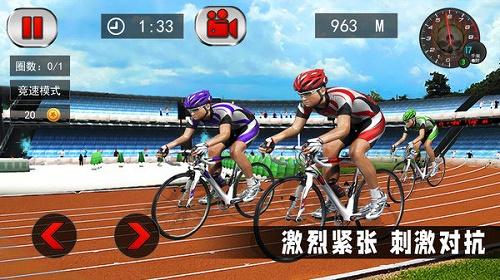 竞技自行车模拟游戏下载-竞技自行车模拟安卓版最新免费下载