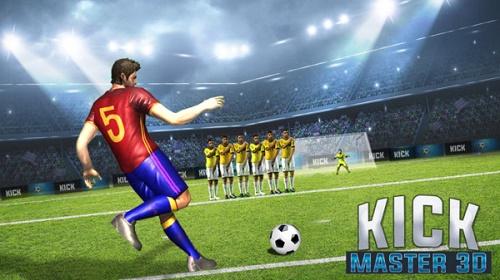 足球大师3D版兴旺xw188下载-足球大师3D版安卓版免费下载