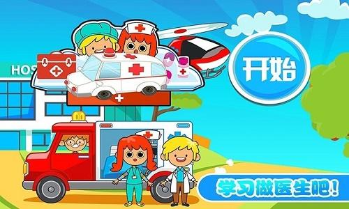 佩皮小镇迷你医院游戏下载-佩皮小镇迷你医院安卓版最新免费下载