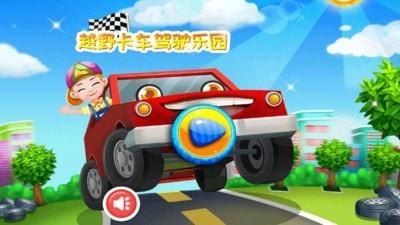 越野卡车驾驶乐园手游下载-越野卡车驾驶乐园安卓版最新免费下载