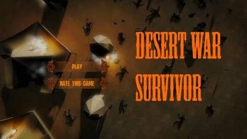 沙漠战争幸存者手游下载-沙漠战争幸存者安卓版最新免费下载