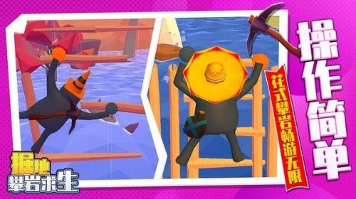 掘地攀岩求生游戏下载-掘地攀岩求生安卓版最新免费下载