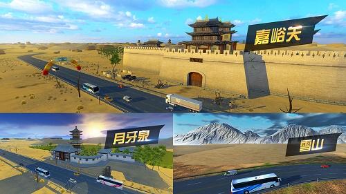 遨游城市遨游中国卡车模拟器手机版最新免费下载