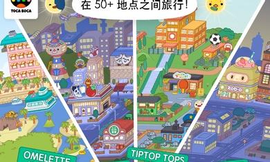 托卡生活医院完整版下载-托卡生活医院完整版中文免费下载