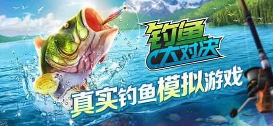 钓鱼大对决游戏下载-钓鱼大对决安卓版最新免费下载