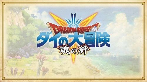 勇者斗恶龙达伊的大冒险安卓版最新免费下载