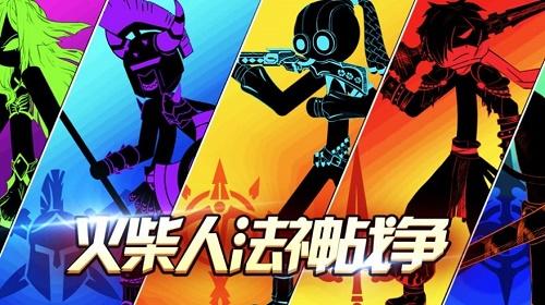 火柴人法神战争游戏下载-火柴人法神战争安卓版最新免费下载
