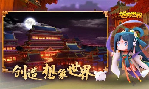 迷你世界1.4.0版本下载-迷你世界1.4.0版本瑶月仙子最新下载