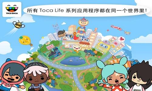 托卡生活世界完整版下载-托卡生活世界完整版最新2021下载