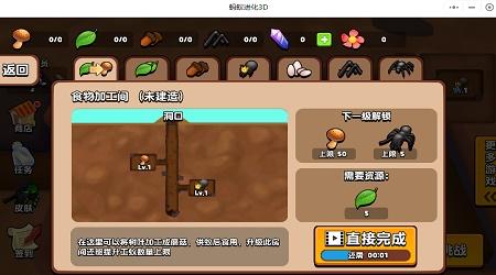 蚂蚁进化3d蜜蜂boss下载-蚂蚁进化3d蜜蜂boss最新版安卓下载