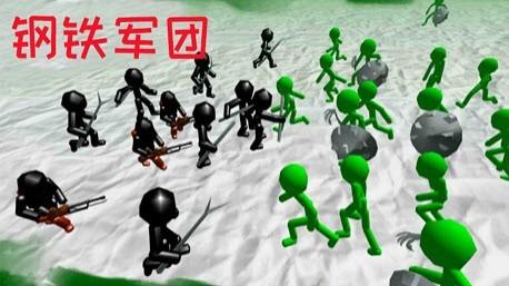 火柴人钢铁军团游戏下载-火柴人钢铁军团最新版安卓下载