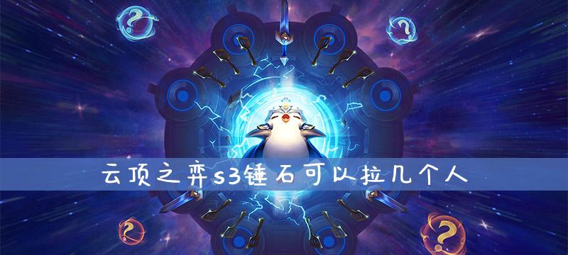 云顶之弈s3锤石介绍
