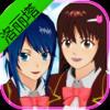 樱花校园模拟器更新的洛丽塔中文无广告版