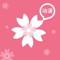 樱花动漫手机版2020