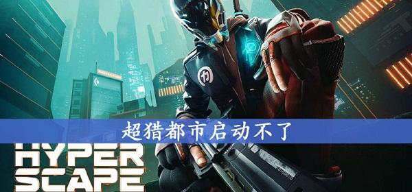 超猎都市启动不了开始游戏键变蓝色解决教程