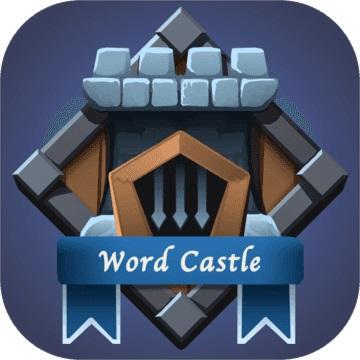 单词城堡无限技能点版