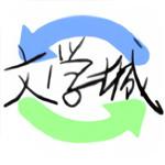 海棠书屋自由阅读的小说app